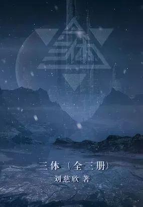 三体全集——刘慈欣佳作选