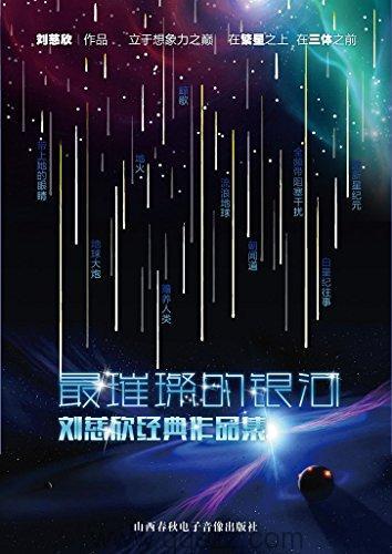 最璀璨的银河——刘慈欣佳作选